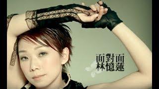林憶蓮 Sandy Lam -  面對面 (官方完整版MV)