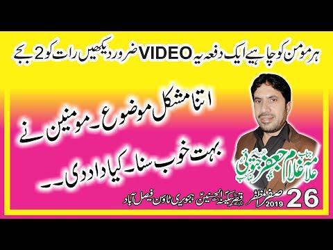 Allama Ghulam Jafar Jatoi 26 Safar 2019 Yadgar Majlis Aza Hajveri Town Faisalabad