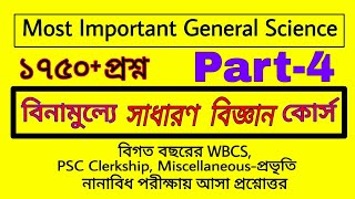 1750+ General Science (Previous year Questions) for all type of competitive exam || Part-4