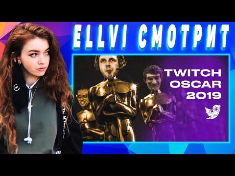 ELLVI смотрит ОСКАР ТВИЧА || Элви