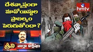 దేశవ్యాప్తంగా మావోయిస్టుల ప్రాబల్యం పెరుగుతోందా ? - News Analysis with Srini - hmtv - netivaarthalu.com