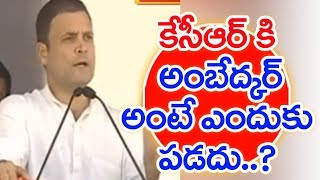 Rahul Gandhi Speech At Bhainsa Praja Garjana Sabha| | Telangana