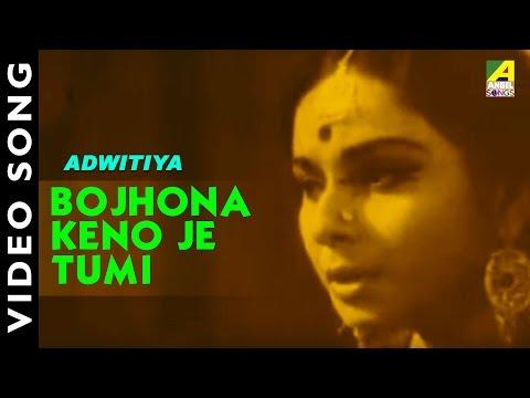 Bengali film song Bojhona Keno Je Tumi... from the movie Adwitiya...