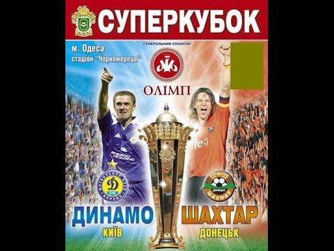 Серія Пенальті Суперкубок України з футболу 2004