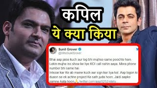 Kapil Sharma Exposed by Sunil Grover   Sunil Grover reply on Twitter    Sunil for Show