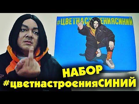 НАБОР ЦВЕТ НАСТРОЕНИЯ СИНИЙ от Филипп Киркоров