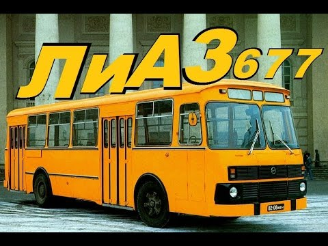 Премьера! ЛиАЗ-677 ! Все модификации ! Не пропусти !