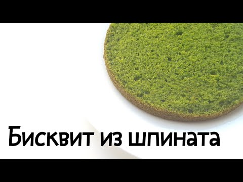 Изумрудный бисквит из шпината🌿легкий рецепт🌿Easy spinach biscuit