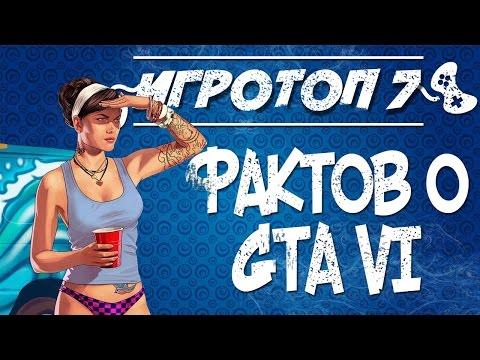 Топ 7 фактов о GTA 6. Дата выхода ГТА 6 на ПК: слухи, новости и факты.