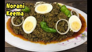 Unique Norani Keema /Keema Recipe / New Keema Recipe By Yasmin's Cooking