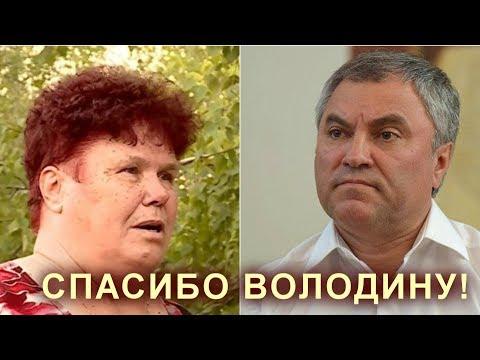 Дерзкой пенсионерке предложили стать помощницей спикера ГосДумы