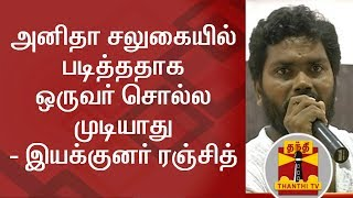No one can say that Anitha Studied in Quota - Director Pa Ranjith