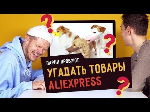Парни пробуют УГАДАТЬ ТОВАРЫ ALIEXPRESS ☑️