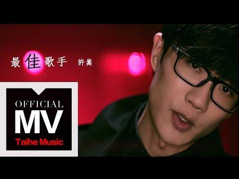 許嵩 - 最佳歌手