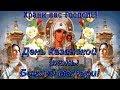 Праздник Богородицы Казанской Божьей Матери День Казанской иконы Божьей Матери Храни Вас Господь mp3