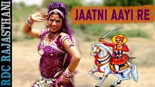 Jaatni Aayi Re | Marwadi DJ Song | Tejaji New Song | FULL Video | Veer Tejaji | Rajasthani Song 2016