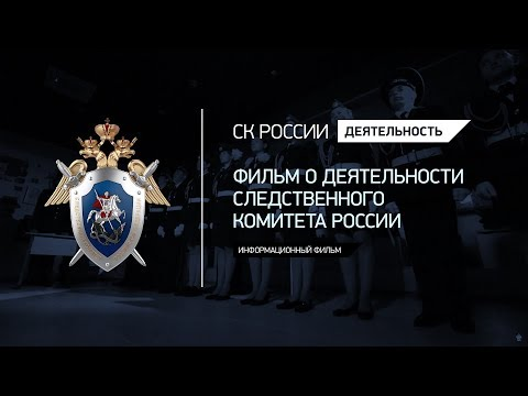 Фильм о деятельности Следственного комитета России