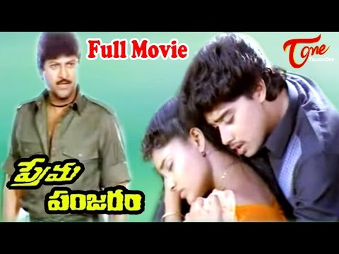 Prema Panjaram - Full Length Telugu Movie - Mohan Babu - Madhubala