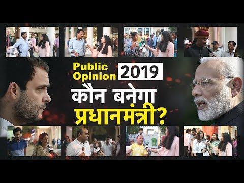 Public Opinion: Rahul vs Modi 2019 में कौन बनेगा Prime Minister?