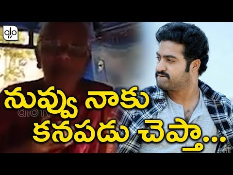 Old Lady Comments On JR NTR | Tollywood | Trending Video | Viral News | Alo TV Channel