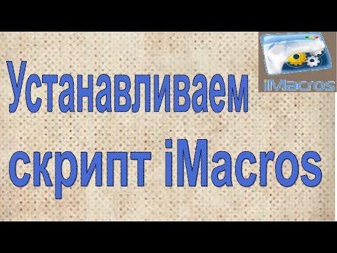 Скрипт для iMacros Facebook