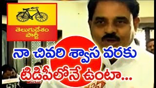 I'm Not Leaving TDP Until My Last Breath | Palle Raghunadha Reddy