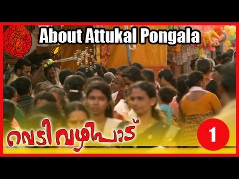 Vedivazhipad Movie Clip 1 | About Attukal Pongala video