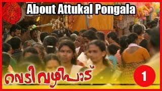 Vedivazhipad Movie Clip 1 | About Attukal Pongala