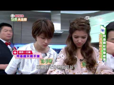台綜-型男大主廚-20160222 阿基師紅包發給誰?料理大賽!