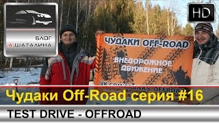 Off-Road #16 Nissan X-Trail, Уаз Патриот, Нива, Renault Duster и SsangYong Kyron