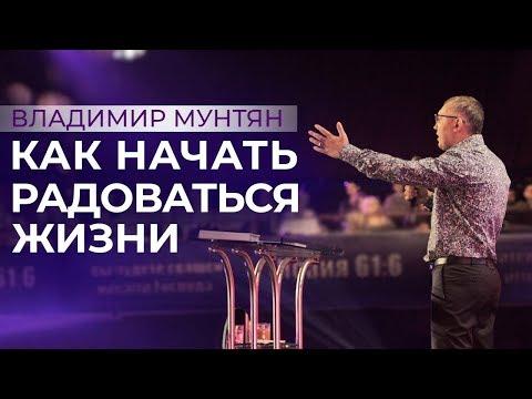 Владимир Мунтян - Как начать радоваться жизни / Воскресное Служение
