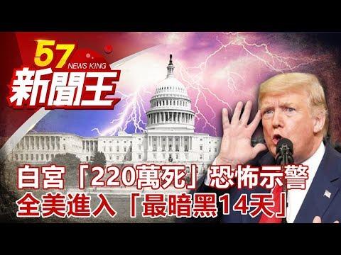 台灣-57新聞王-20200404 末日來臨?白宮「220萬死」恐怖示警 全美進入「最暗黑14天」!