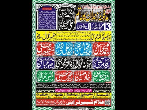 Live Majlis 13 Safar 2019 Imam Bargah Ali Masjid Sheikhupura (www.Baabeaza.com)