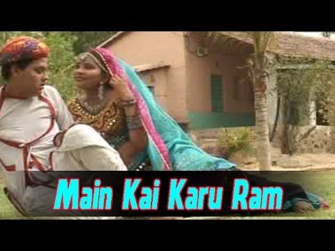 Rajasthani Romantic Songs | Main Kai Karu Ram | Rajasthani Lokgeet...