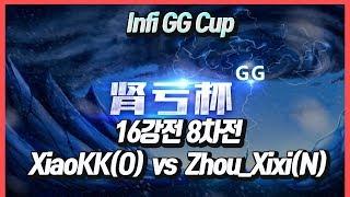 워크3 Infi GG Cup 16강 8차전 - XiaoKK(O) vs Zhou_Xixi(N)