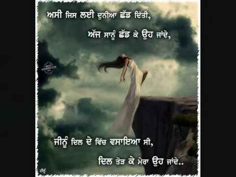new punjabi sad shayri and sad peotry khaa tha na.wmv - YouTube