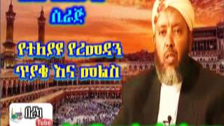 Yeteleyayu Yeremedan Tiyake ina Melis | የተለያዩ የረመዳን ጥያቄ እና መልስ | ᴴᴰ ~ Sheikh Ibrahim Siraj