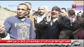 سقوط صخرة تزن 2 طن من جبل المقطم على سكان منطقة منشأة ناصر .. والعناية الإلهية تنقذهم