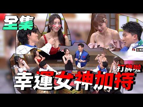 台綜-國光幫幫忙-20210210 有這些幸運女神加持!牌桌上讓哥手裡一股暖流!