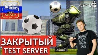War Robots - Закрытый Тест Сервер! Играем Футбол!