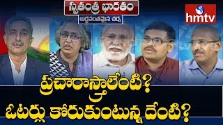 What are the Political Parties Strategies To Get Votes ? - Swatantra Bharatam - hmtv - netivaarthalu.com