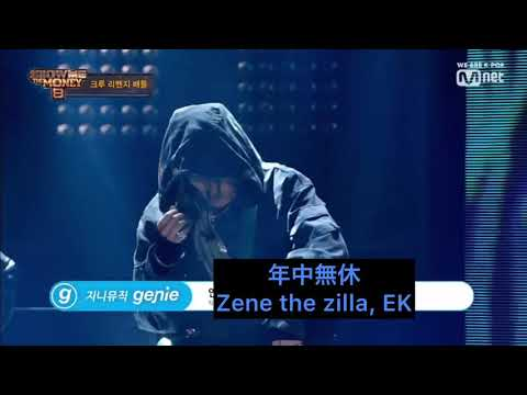 【日本語字幕】SMTM8 연중무휴(24/7) - EK, Zene the zilla