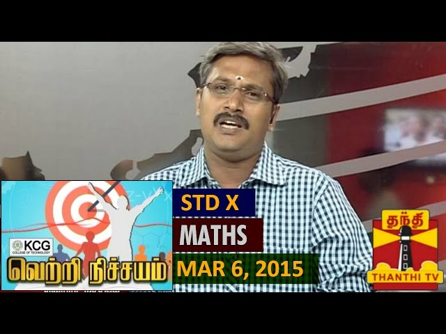 Vetri Nichayam : Expert Advice on facing 10th STD Maths Paper (6/3/2015) - Thanthi TV