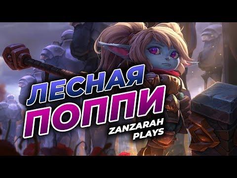 Лесная Поппи — Zanzarah Plays #3