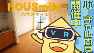 下助任町 アパート 1LDKの動画説明