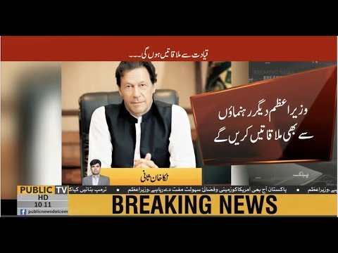 Prime Minister Imran Khan will leave for Malaysia today | Public News