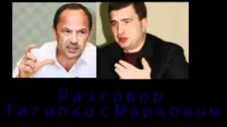 Разговор Тигипки с Марковым
