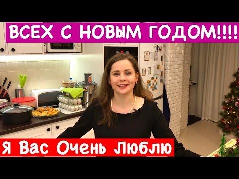 Ольга Матвей. Всех с Новым Годом!!!! Я вас очень люблю