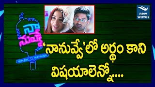 Kalyanram Tamanna Movie Naa Nuvve First Glimpse REVIEW | Jayendra, PC Sreeram | New Waves