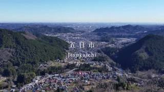 """【あきる野市五日市PRビデオ】""""ごえん分校 東京のふるさとはここにある"""""""